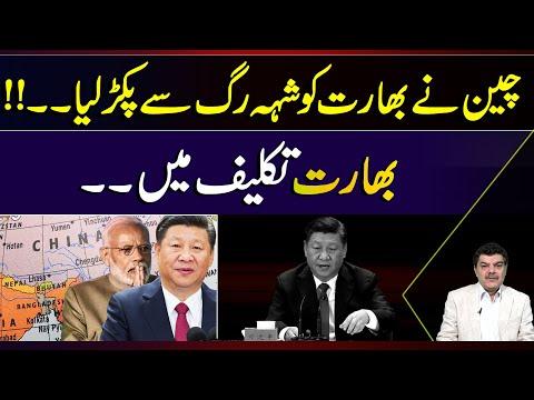 China nay India ko Sheh-Rug se pakar liya | India Takleef mai..!!