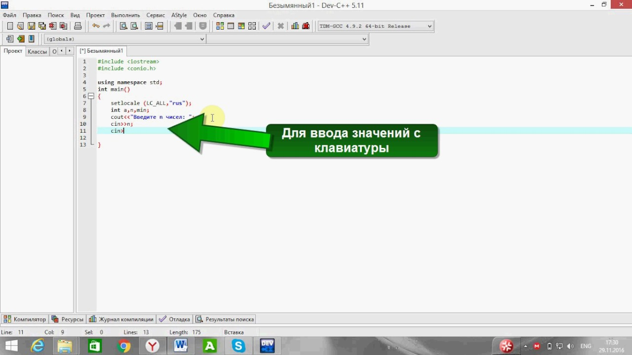 Решение задач на языке с++ дерево решений задачи по информатике 3 класс