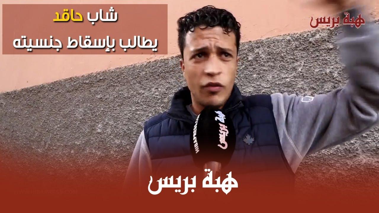 3f6264dde شاب حاقد على بنات المغرب ينفجر غاضبا و يطالب بإسقاط جنسيته - Free Things