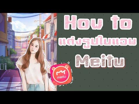How to แต่งรูปในแอพMeitu💗🌈