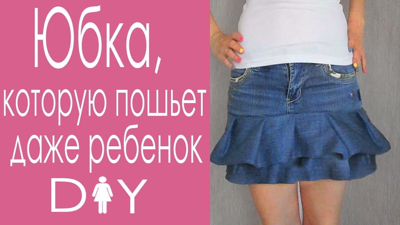 Переделать старую юбку своими руками