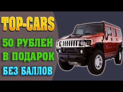 Top-Cars обзор игры с выводом денег без баллов платит| РЕФБЕК 100%