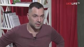 Арестович : АТО в ожидании миротворцев /За что убили Амину Окуеву