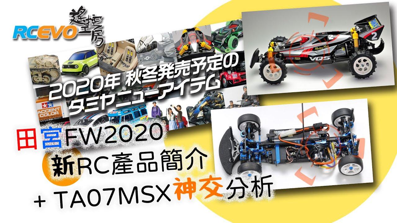 [新車預覽]田宮FW2020新RC產品簡介+TA07MSX神交分析