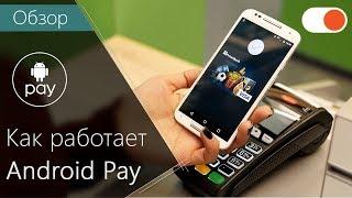 Android Pay: как работает сервис бесконтактных платежей