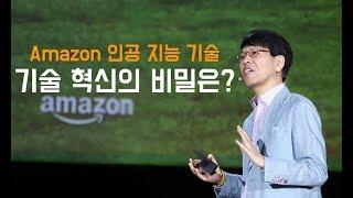 Amazon 인공 지능 기술 그 혁신의 비밀은  윤석찬…