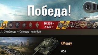 ИС-7 Заслуженный КОЛОБАНОВ Л. Зигфрида – Стандартный бой (WOT 0.9.8 Full HD)
