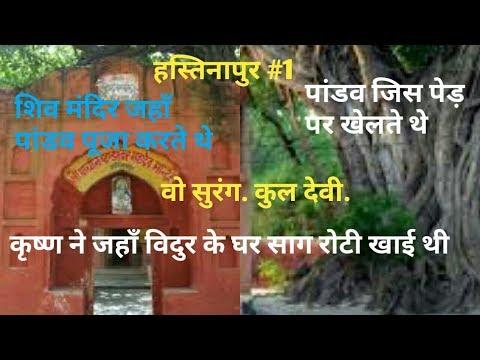 Hastinapur part 1/pandawa's temple,tunnel/हस्तिनापुर पांडवा  और श्री कृष्णा से जुडी कई पौराणिक स्थल