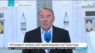 Президент Құрбан айт мейрамымен құттықтады