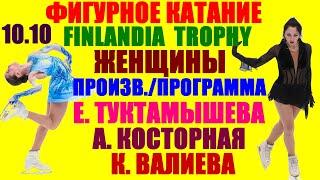 Фигурное катание Finlandia Trophy 2021 Произвольная программа Женщины