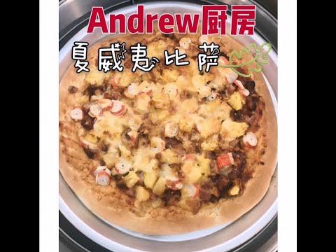 【Andrew厨房】烹饪短片 夏威夷比萨