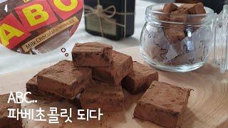 [Eng] ABC초콜릿으로 파베초콜릿 만들기!! | H…