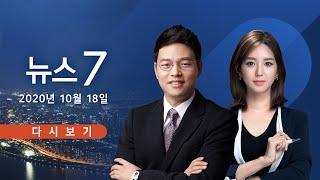 "[TV CHOSUN LIVE] 10월 18일 (일) 뉴스 7 -  법무부 ""윤석열, 제대로 수사지휘…"