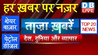 Breaking news top 20 | india news | business news |international news | 19 Oct headlines | #DBLIVE