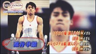 【アスリート・インフィニティ ♯57】池谷幸雄 (体操) 南谷真鈴 動画 23