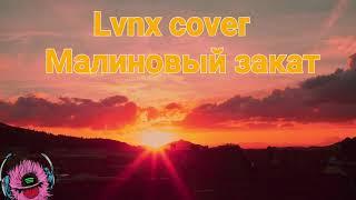Lnvx cover Малиновый закат