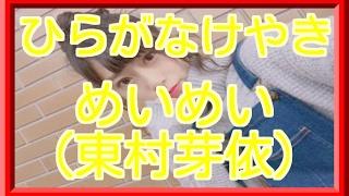 めいめい(東村芽依)欅坂46ひらがなけやきのかわいい画像まとめ 1998年...