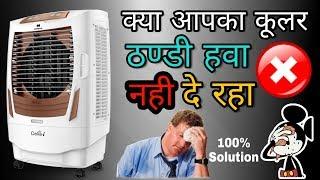 क्या आपका कूलर ठंडी हवा नही दे रहा तो बस ये करो ! Air Cooler Not Cooling Room Like AC | 2019 | HINDI
