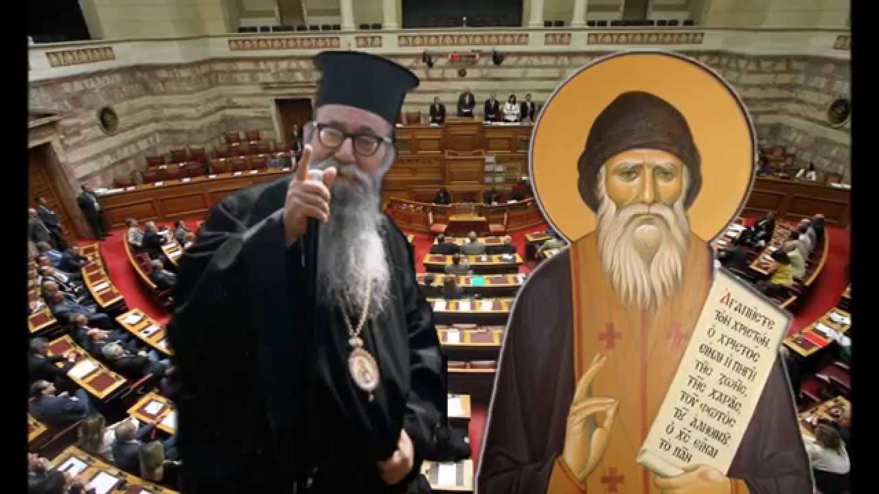 Αποτέλεσμα εικόνας για Καντιώτης: Η βουλή δεν θέλει αγιασμό, θέλει εξορκισμό από τον Άγιο Πορφύριο!