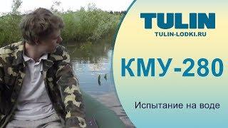 Втроем в лодке КМУ 280 TUL N