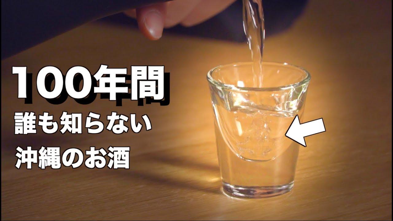 【衝撃】99%の人類が飲んだことのない『沖縄のお酒』を初めて飲んだ結果・・・(IMUGE.)