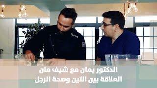 الدكتور يمان مع شيف مان - العلاقة بين التين وصحة الرجل