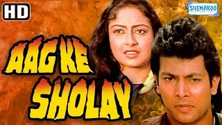 Aag Ke Sholey {HD} -  Hemant Birje - Gulshan Grover - Vijeta Pandit - Hindi Full Movie