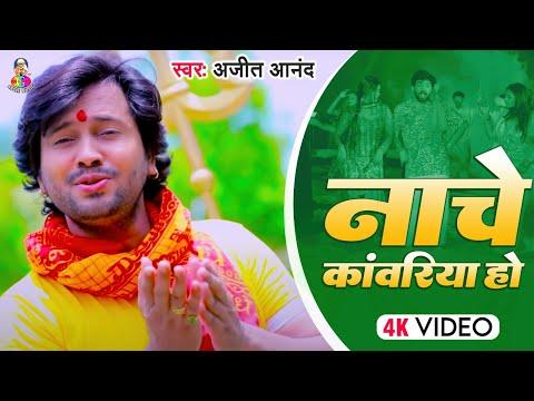 Kanha Uparwa Shobhela Kanwar | Bam nach La | Ajit Anand