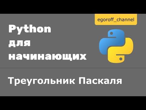 Треугольник Паскаля Python. Коэффициенты для Бинома Ньютона