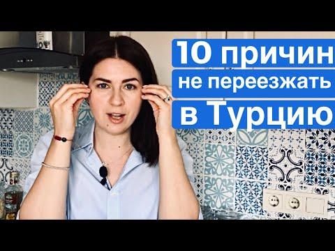 10 МИНУСОВ ЖИЗНИ в ТУРЦИИ