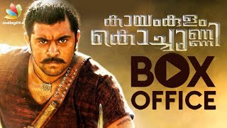 കൊച്ചുണ്ണി 50 കോടി ക്ലബ്ബിൽ | kayamkulam Kochunni box Office Report | Nivin Pauly , Mohanlal