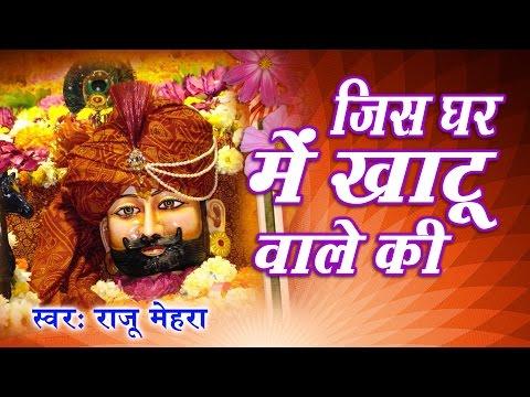 Jis Ghar Me Khatu Wale Ki || Most Popular Khatu Shyam Bhajan || Raju Mehra || Saawariya
