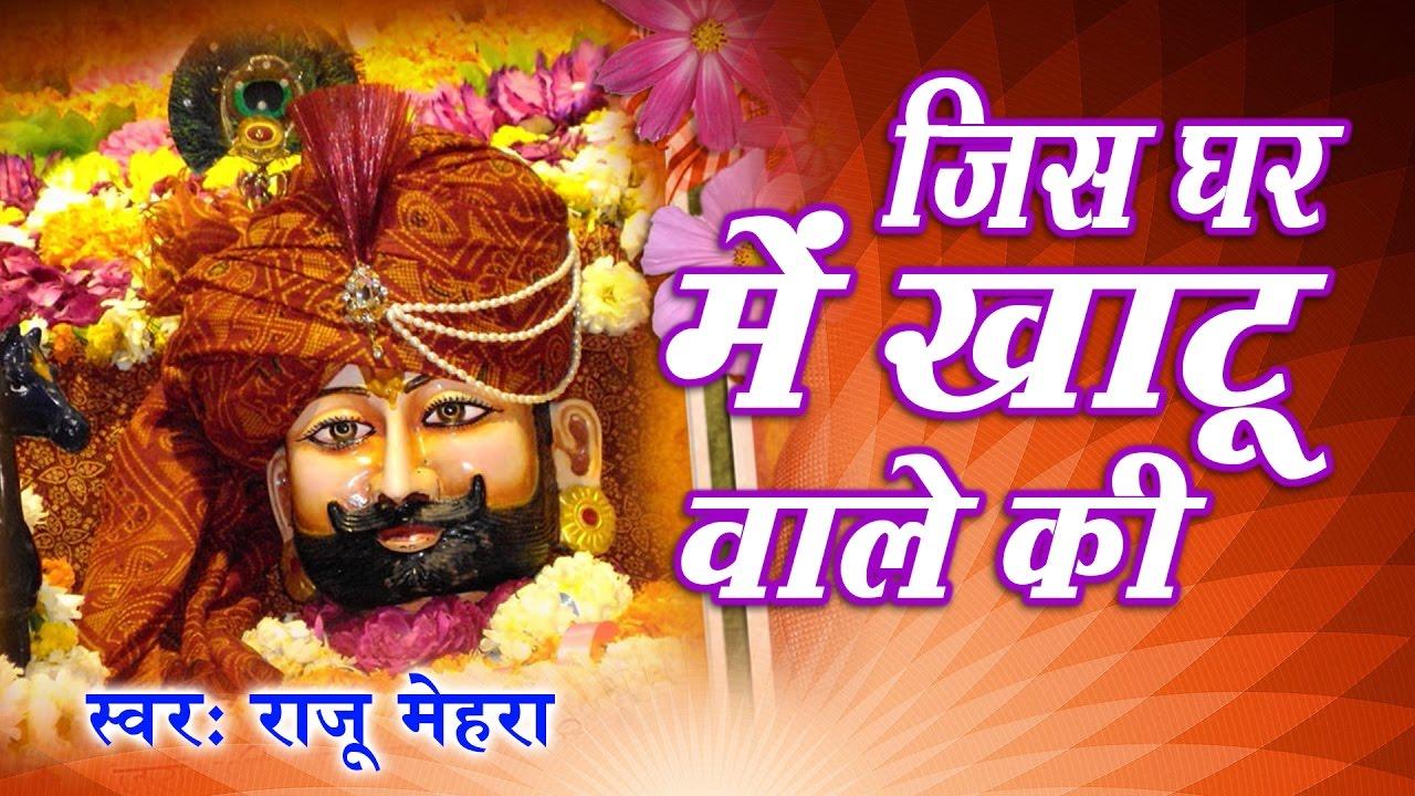 Download Jis Ghar Me Khatu Wale Ki    Most Popular Khatu Shyam Bhajan    Raju Mehra    Saawariya