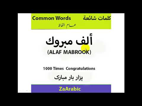 Download Congrats in Arabic Language| MABROOK|مبروک| الف مبروک