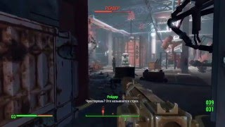Fallout 4 - 1 Лучшие моменты, приколы и баги