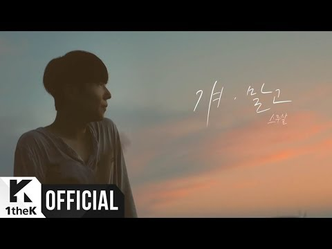 [Teaser 1] 20 Years Of Age(스무살) _ Not Him(걔 말고)