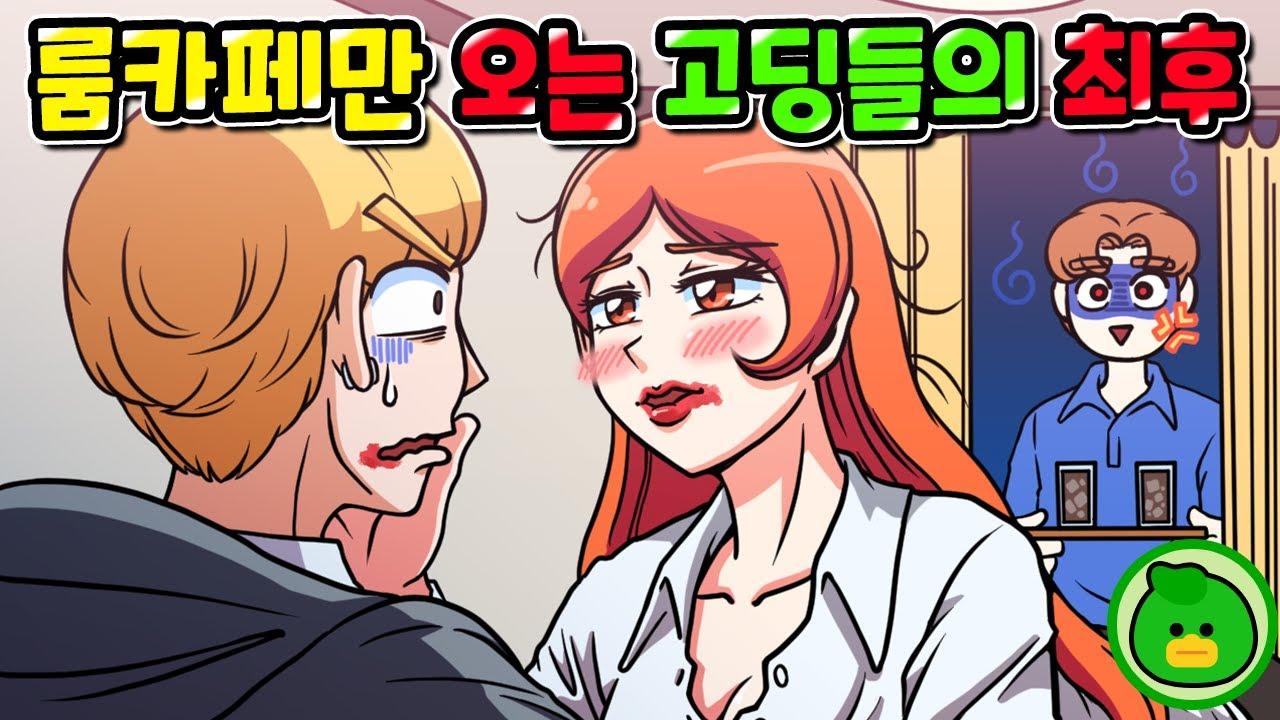 룸카페 잼민이들이 오는 이유!? 😣 사이다툰 모음집   사연툰   영상툰 [니니파이브]
