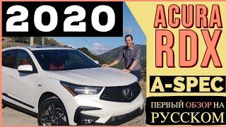 Acura RDX 2020 года / Акура РДХ 2020 — ПЕРВЫЙ #ТестДрайв на русском!