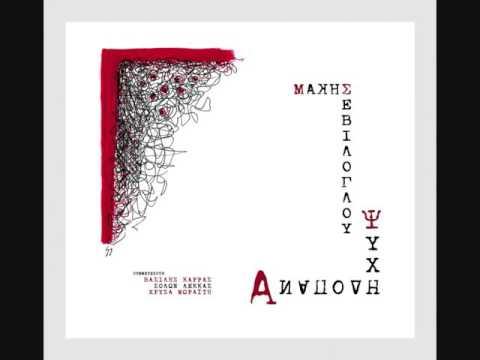 4. ΘΑΥΜΑΤΑ - Μάκης Σεβίλογλου/ Makis Seviloglou