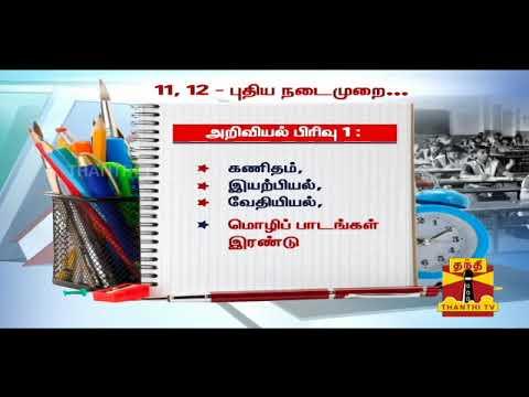 11, 12 ஆம் வகுப்பு - புதிய நடைமுறை | Class 11 | Class 12 | School Education