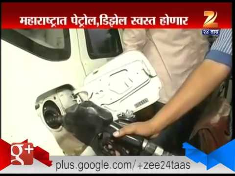 Mumbai : Petrol Diesel Price Will Be Less