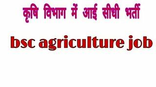 कृषि विभाग में आई सीधी भर्ती / Agriculture Job/वानिकी अनुसंधान में आई भर्ती/BSC /MSC  /Agriculture
