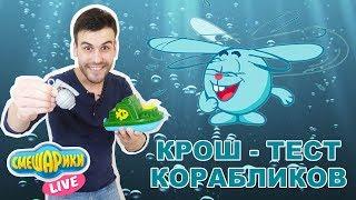 СМЕШАРИКИ Live Крош и ДЯДЯ БУ Крош-тест кораблей Граната в бассейне Супер видео для детей