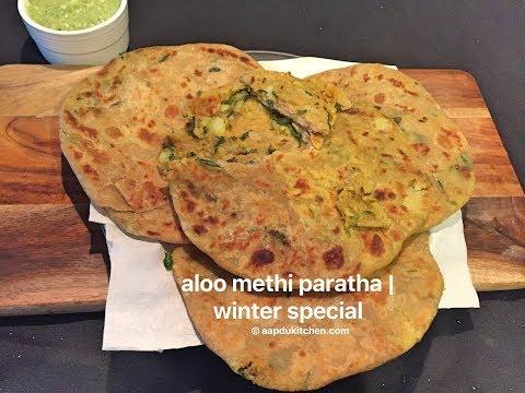 आलू मेथी पराठा  | methi paratha aloo wale | aloo methi paratha recipe | aloo wale methi k parathe