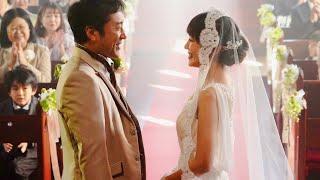 ムロツヨシ&奈緒、幸せいっぱい結婚式/映画『マイ・ダディ』オンライン特別映像2