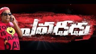 Brahmanandam Yevadeedu Spoof | Yevadu Movie | Ram Charan | Shruthi Haasan
