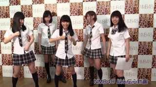 NMB48メンバーは心と心で通じ合っているのか? 石田優美、石塚朱莉、山尾...