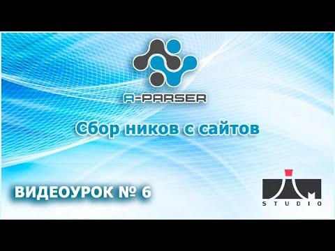A-Parser - сбор ников с сайтов.