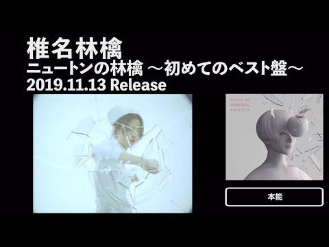 椎名林檎初オールタイム・ベストアルバム『ニュートンの林檎』ダイジェスト・ティザー映像公開!