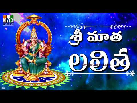HEART TOUCHING SONG OF GODDESS LALITHA DEVI | SRI MATHA LALITHA |